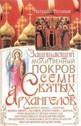 Защищающий молитвенный покров семи Святых Архангелов