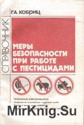 Меры безопасности при работе с пестицидами: Справочник