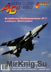 Авиация и Время №6 2011
