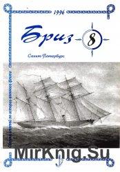 Бриз №8 1996