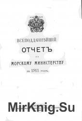 Всеподданейший отчет по Морскому министерству за 1911 год