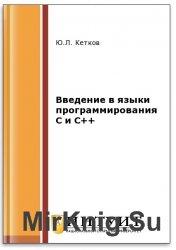 Введение в языки программирования C и C++ (2-е изд.)