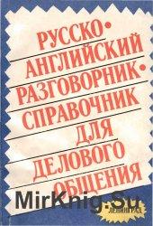 Русско-английский разговорник для делового общения