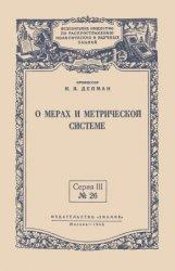 О мерах и метрической системе. Исторический очерк