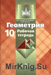Геометрия. Рабочая тетрадь. 10 класс
