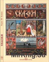 Сказки с иллюстрациями Ивана Билибина
