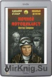 Ночной мотоциклист (сборник)