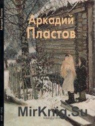 Аркадий Пластов (Мастера живописи)