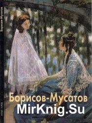 Виктор Борисов-Мусатов (Мастера живописи)