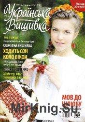 Українська вишивка №20 (10)