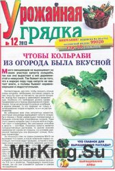 Урожайная грядка № 12, 2013