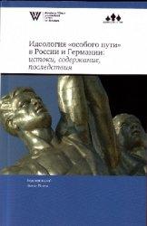 """Идеология """"особого пути"""" в России и Германии: истоки, содержание, последств ..."""