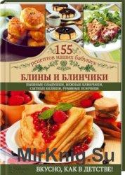 «155 рецептов наших бабушек»: Блины и блинчики