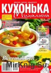 Кухонька Михалыча № 1 2016