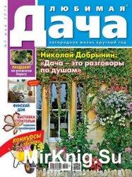 Любимая дача №5 2016 Россия
