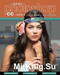 Adobe Photoshop CC - книга для цифровых фотографов
