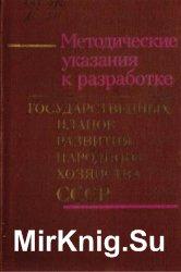 Методические указания к разработке государственных планов развития народног ...