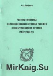 Развитие системы железнодорожных грузовых тарифов и их регулирование в России (1837-2004 гг.)