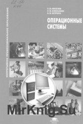 Операционные системы. 4-е изд.