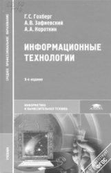 Информационные технологии. 8-е изд., испр.
