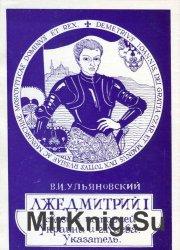 Лжедмитрий I и Украина: Указатель архивных источников и материалов