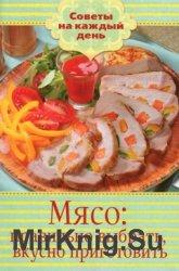 Мясо: правильно выбрать, вкусно приготовить