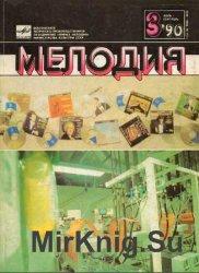 Мелодия №3, 1990