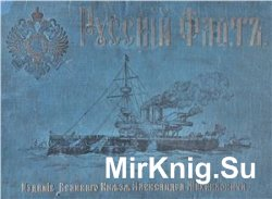 Русский флот. Альбом