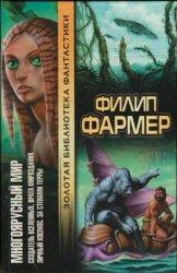 Многоярусный мир. Серия из 7 книг