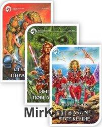 Белозёров А. -  Сборник сочинений (9 книг)