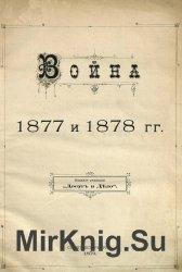 Война 1877 и 1878 гг.