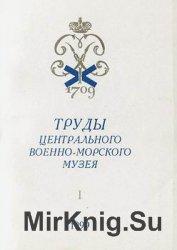 Труды Центрального Военно-Морского Музея