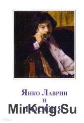 Янко Лаврин и Россия