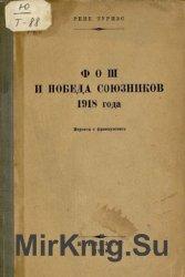 Фош и победа союзников 1918 года