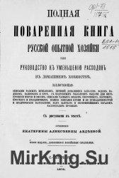 Полная поваренная книга русской опытной хозяйки
