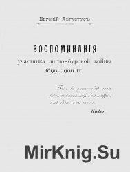 Воспоминания участника англо-бурской войны 1899-1900 гг.