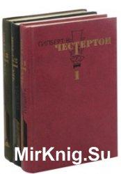 Гилберт К. Честертон. Избранные произведения в 3 томах