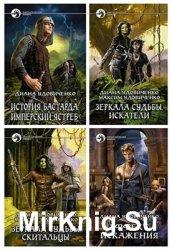 Удовиченко Д. Удовиченко М. - Собрание сочинений (15 книг)