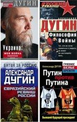 Дугин А. Г. - Сборник произведений (24 книги)