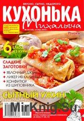 Кухонька Михалыча № 10 2015