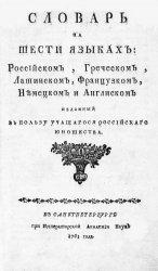 Словарь на шести языках