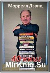 Моррелл Дэвид - Собрание сочинений (40 книг)