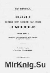Сказания светлейшему герцогу Тосканскому Козьме третьему о Московии