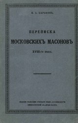 Переписка московских масонов XVIII-го века. 1780-1792 гг.