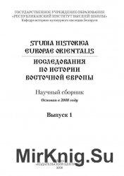 Исследования по истории восточной Европы.Выпуск 1.
