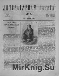 """Архив газеты """"Литературная газета"""" за 1845 год (43 номера) + Приложение  ..."""