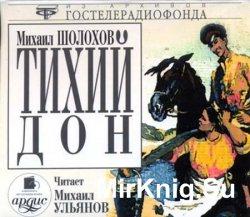 Тихий Дон (аудиокнига) читает Михаил Ульянов