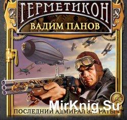 Герметикон. Последний адмирал Заграты (аудиокнига)