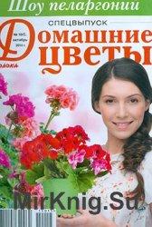 Домашние цветы  № 10 СВ, 2014