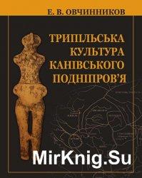 Трипільська культура Канівського Подніпров'я (етапи В ІІ—С І)